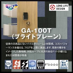 東リ タイルカーペット GA-100T(ブライトプレーン) 20枚入(1梱包)以上4枚単位での購入可|kanbanzairyou