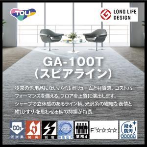 東リ タイルカーペット GA-100T(スピアライン) 20枚入(1梱包)以上4枚単位での購入可|kanbanzairyou