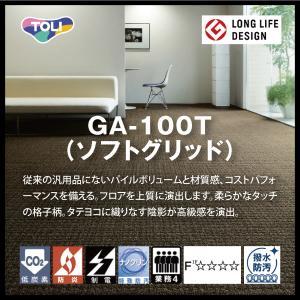 東リ タイルカーペット GA-100T(ソフトグリッド) 20枚入(1梱包)以上4枚単位での購入可|kanbanzairyou
