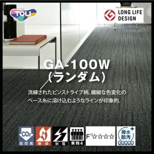 東リ タイルカーペット GA-100W(ランダム) 20枚入(1梱包)以上4枚単位での購入可|kanbanzairyou