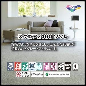 東リ ファブリックフロア スクエア2400 ソワレ (10枚入(1梱包)以上1枚単位での購入可|kanbanzairyou
