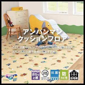 東リ ビニル床シート アンパンマン クッションフロア (1m以上10cm単位での購入可) CFAP1|kanbanzairyou