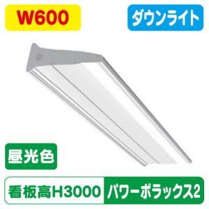 三和サインワークス LED照明 パワーポラックス2 600L(ダウンライト) 昼光色 PWR-PLX2-D600L-65K|kanbanzairyou
