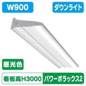 三和サインワークス LED照明 パワーポラックス2 900L(ダウンライト) 昼光色 PWR-PLX2-D900L-65K|kanbanzairyou