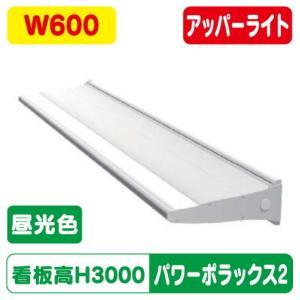 三和サインワークス LED照明 パワーポラックス2 600L(アッパーライト) 昼光色 PWR-PLX2-U600L-65K|kanbanzairyou