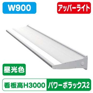 三和サインワークス LED照明 パワーポラックス2 900L(アッパーライト) 昼光色 PWR-PLX2-U900L-65K|kanbanzairyou