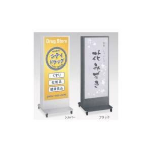 タテヤマアドバンス スタンドサイン(アルミ)900系 ADO-910N2E-LED 5104175|kanbanzairyou