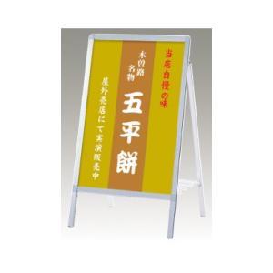 A型スタンドサイン(屋外用) スタンド看板 Aサイン S23タイプ 片面タイプ 099G-43446***|kanbanzairyou
