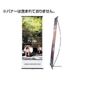 タペストリータイプ ニューアイバナースタンド W935 247G-30270***|kanbanzairyou