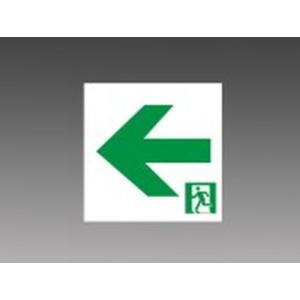 三菱電機 LED誘導灯 表示板 直付・吊下兼用形 C級 片面灯 1枚 S2-1091L※本体別売|kanbanzairyou