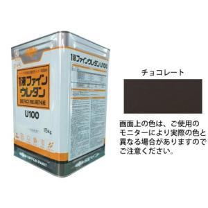 【1液弱溶剤】日本ペイント株式会社 1液ファインウレタンU100 255チョコレート 15kg(送料別途)(個人様宅配送不可)|kanbanzairyou