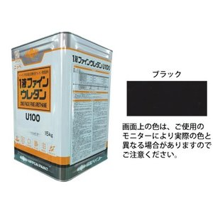 【1液弱溶剤】日本ペイント株式会社 1液ファインウレタンU100 黒 15kg(送料別途)(個人様宅配送不可)|kanbanzairyou