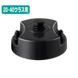岩崎電気 FA20/DG 投光器接続具 フランジ kanbanzairyou