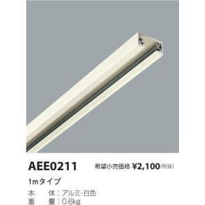 コイズミ照明 スポットライトAEE0211|kanbanzairyou