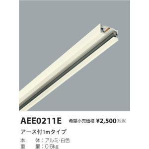 コイズミ照明 スポットライトAEE0211E|kanbanzairyou