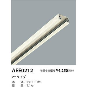 コイズミ照明 スポットライトAEE0212|kanbanzairyou