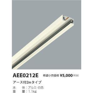 コイズミ照明 スポットライトAEE0212E|kanbanzairyou