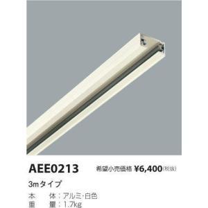 コイズミ照明 スポットライトAEE0213|kanbanzairyou