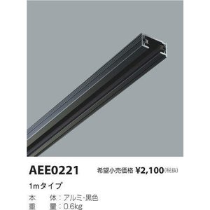 コイズミ照明 スポットライトAEE0221|kanbanzairyou