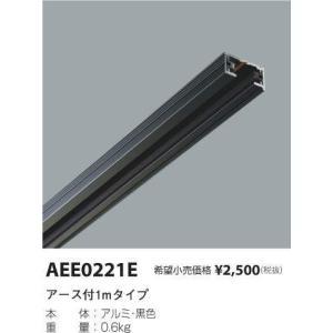 コイズミ照明 スポットライトAEE0221E|kanbanzairyou