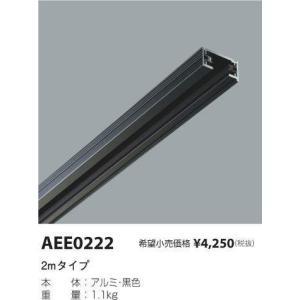 コイズミ照明 スポットライトAEE0222|kanbanzairyou