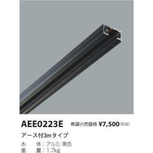 コイズミ照明 スポットライトAEE0223E|kanbanzairyou