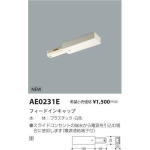 コイズミ照明 スポットライトAE0231E|kanbanzairyou