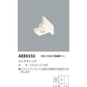 コイズミ照明 スポットライトAEE0232|kanbanzairyou