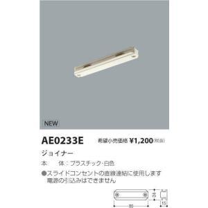 コイズミ照明 スポットライトAE0233E|kanbanzairyou