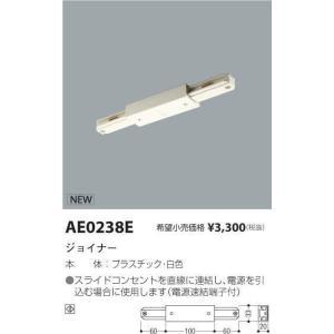 コイズミ照明 スポットライトAE0238E|kanbanzairyou