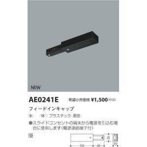 コイズミ照明 スポットライトAE0241E|kanbanzairyou
