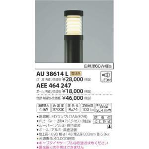 コイズミ照明 エクステリアライトAU38614L|kanbanzairyou