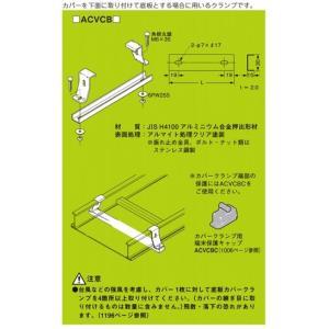 ネグロス電工 底板カバークランプ 10ACVCB100 kanbanzairyou