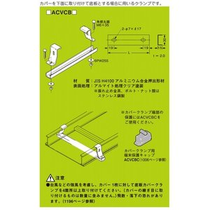 ネグロス電工 底板カバークランプ 10ACVCB80 kanbanzairyou