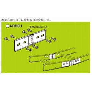 ネグロス電工 水平自在継ぎ金具 10ARBG1 kanbanzairyou