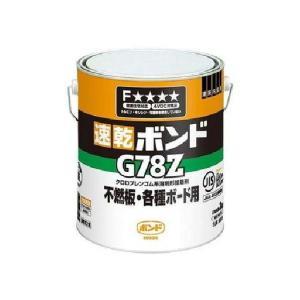 ボンド G78Z クロロプレンゴム系溶剤形接着剤 3kg 品番:#43726 JANコード:4901...