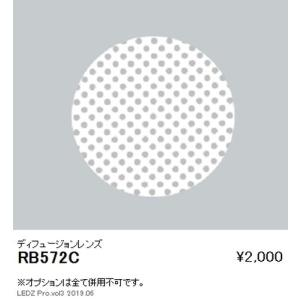 遠藤照明 グレアレスベースダウンライト オプション ディフュージョンレンズΦ150用 RB-572C|kanbanzairyou