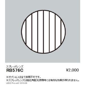 遠藤照明 グレアレスベースダウンライト オプション スプレッドレンズΦ150用 RB-576C|kanbanzairyou