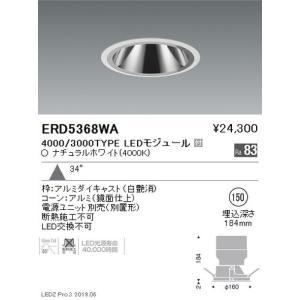 遠藤照明 グレアレスベースダウンライト 鏡面コーンΦ150 広角配光 4000/3000TYPE ERD5368WA|kanbanzairyou