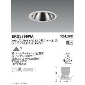 遠藤照明 グレアレスベースダウンライト 鏡面コーンΦ150 超広角配光 4000/3000TYPE ERD5369WA|kanbanzairyou