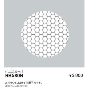 遠藤照明 グレアレスベースダウンライト オプション ハニカムルーバΦ150用 RB-580B|kanbanzairyou