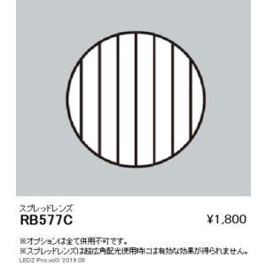 遠藤照明 グレアレスベースダウンライト オプション スプレッドレンズΦ125用 RB-577C|kanbanzairyou