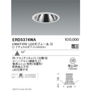 遠藤照明 グレアレスベースダウンライト 鏡面コーンΦ125 広角配光 2400TYPE ERD5374WA|kanbanzairyou