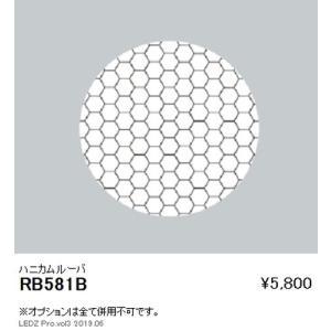遠藤照明 グレアレスベースダウンライト オプション ハニカムルーバΦ125用 RB-581B|kanbanzairyou
