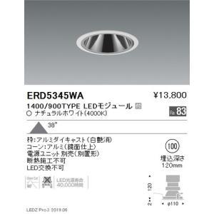 遠藤照明 グレアレスベースダウンライト 鏡面コーンΦ100 カットオフアングル40°超広角配光 白 1400/900TYPE ERD5345WA|kanbanzairyou