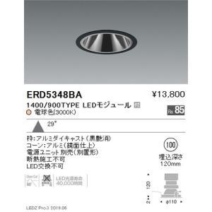 遠藤照明 グレアレスベースダウンライト 鏡面コーンΦ100 カットオフアングル40°広角配光 黒 1400/900TYPE ERD5348BA|kanbanzairyou