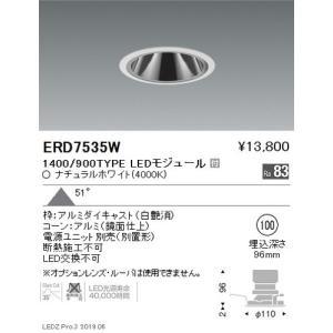 遠藤照明 グレアレスベースダウンライト鏡面コーンΦ100 カットオフアングル35°超広角配光 白 1400/900TYPE ERD7535W|kanbanzairyou