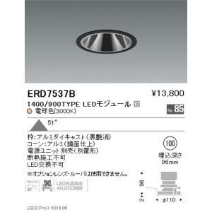 遠藤照明 グレアレスベースダウンライト鏡面コーンΦ100 カットオフアングル35°超広角配光 黒 1400/900TYPE ERD7537B|kanbanzairyou