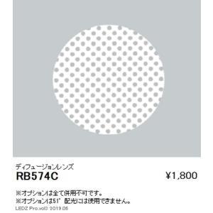 遠藤照明 グレアレスベースダウンライト オプション ディフュージョンレンズΦ100用 RB-574C|kanbanzairyou