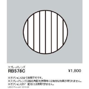 遠藤照明 グレアレスベースダウンライト オプション スプレッドレンズΦ100用 RB-578C|kanbanzairyou